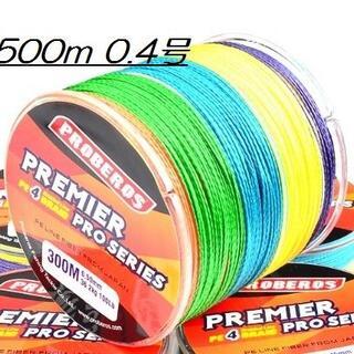 PEライン 高強度 PRO 0.4号 6lb/500m巻き 5色 カラー 釣り糸(釣り糸/ライン)