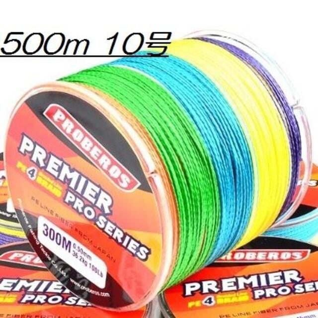 PEライン 高強度 PRO 10号 100lb・500m巻き 5色 カラー 釣り スポーツ/アウトドアのフィッシング(釣り糸/ライン)の商品写真