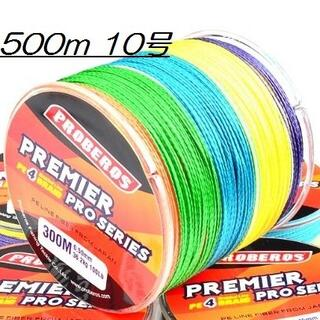 PEライン 高強度 PRO 10号 100lb・500m巻き 5色 カラー 釣り(釣り糸/ライン)