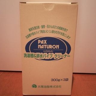パックスナチュロン(パックスナチュロン)のパックスナチュロン 洗濯槽&排水パイプ クリーナー(洗剤/柔軟剤)