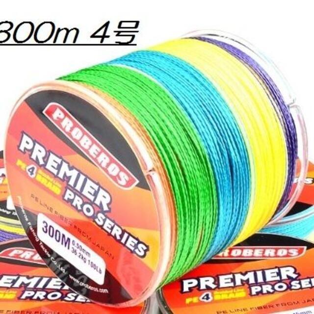 PEライン 高強度 PRO 4号 40lb/300m巻き 5色 カラー 釣り糸 スポーツ/アウトドアのフィッシング(釣り糸/ライン)の商品写真