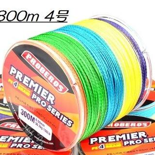 PEライン 高強度 PRO 4号 40lb/300m巻き 5色 カラー 釣り糸(釣り糸/ライン)
