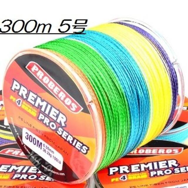 PEライン 高強度 PRO 5号 50lb/300m巻き 5色 カラー 釣り糸 スポーツ/アウトドアのフィッシング(釣り糸/ライン)の商品写真
