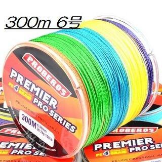 PEライン 高強度 PRO 6号 60lb/300m巻き 5色 カラー 釣り糸(釣り糸/ライン)