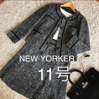 ニューヨーカー(NEWYORKER)のニューヨーカー★ツイード ジャケット&スカート 11号(スーツ)
