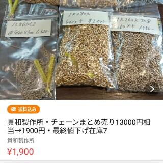 キワセイサクジョ(貴和製作所)のchoco様 チェーン(各種パーツ)