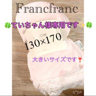 フランフラン(Francfranc)の🎀ていちゃん様専用です😊✨🎀(その他)