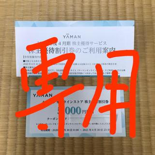 ヤーマン(YA-MAN)のヤーマンオンラインストア 株主優待割引券 5000円相当(その他)