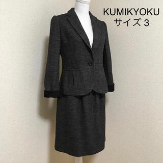 クミキョク(kumikyoku(組曲))の【超美品】KUMIKYOKU* スカートスーツ サイズ3 秋冬 卒業式 OL (スーツ)