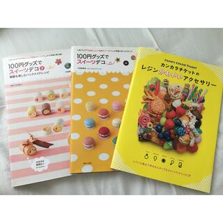 主婦と生活社 - スイーツデコ✩.*˚レジンアクセサリー本 3冊セット