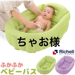 リッチェル(Richell)のRichell リッチェル ふかふかベビーバス 沐浴(その他)