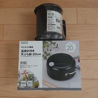 ニトリ(ニトリ)のニトリ 温度計付き天ぷら鍋&オイルポット(鍋/フライパン)