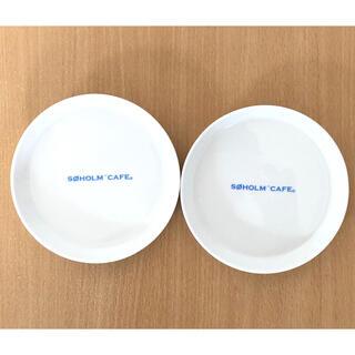 アクタス(ACTUS)のSOHOLM CAFE(スーホルムカフェ)小皿(食器)