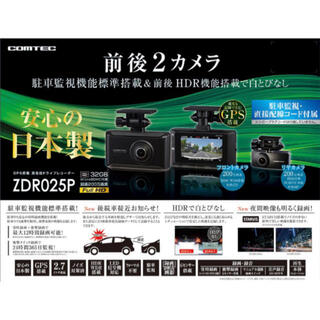 【即日発送】コムテック ZDR025P ドライブレコーダー 前後2カメラ(セキュリティ)