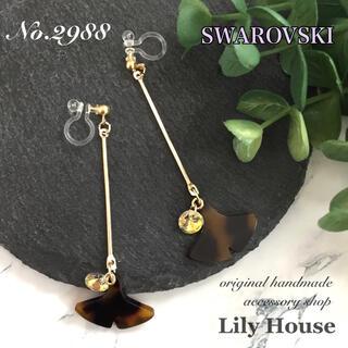 SWAROVSKI - No.2988 ♦︎ 秋冬 べっ甲風銀杏✖︎スワロフスキー