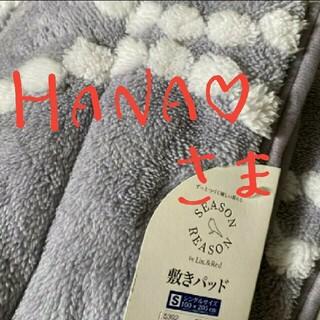 シマムラ(しまむら)のミナペルホネン風 タンバリン シングルサイズ 敷きパッド (シーツ/カバー)
