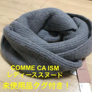 コムサイズム(COMME CA ISM)の未使用品!COMME CA ISM レディーススヌード(マフラー/ショール)