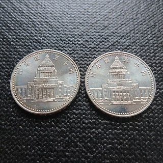 議会開設百年記念硬貨 2枚セット(貨幣)