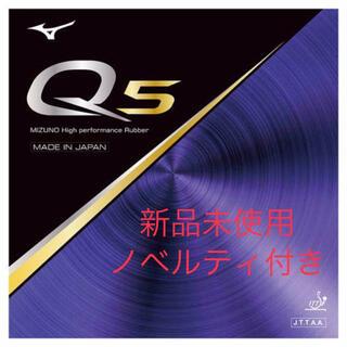 ミズノ(MIZUNO)のy.a33さま専用(卓球)