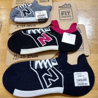 ニューバランス(New Balance)のニューバランス 靴下 メンズ レディース キッズ 3点セット(ソックス)