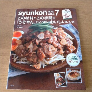 syunkonカフェごはん この材料とこの手間で「うそやん」というほどおいしい