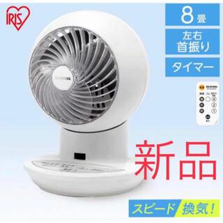 アイリスオーヤマ(アイリスオーヤマ)のサーキュレーター 静音 首振り アイリスオーヤマ PCF-SC12 新品 未開封(サーキュレーター)
