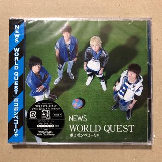 WORLD QUEST/ポコポンペコーリャ 初回盤A【CD+DVD】/NEWS(ポップス/ロック(邦楽))