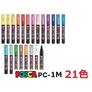 ミツビシエンピツ(三菱鉛筆)の三菱鉛筆  ポスカ 水性サインペン 極細 PC-1M 全21色セット(ペン/マーカー)