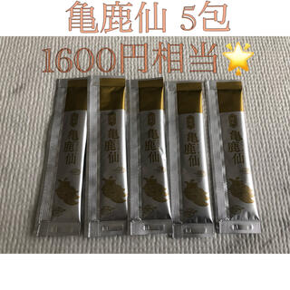 亀鹿仙 5包 1600円相当(その他)