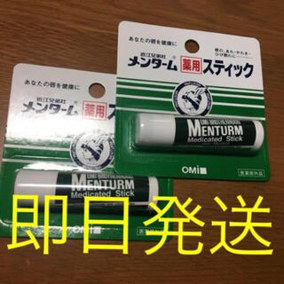 メンターム 薬用スティックレギュラー  4g  2つセット