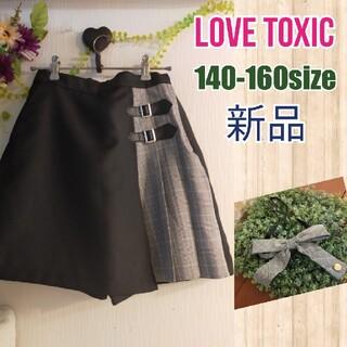 lovetoxic - 新作新品160cm女の子ラップスカート風パンツ 卒業式