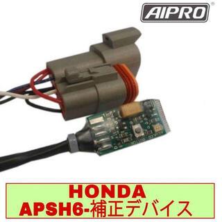 アイプロ製★スピードヒーラー APSH6 レブル250 MC49 SC57 (パーツ)