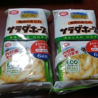 カメダセイカ(亀田製菓)のサラダホープ塩味2袋(菓子/デザート)