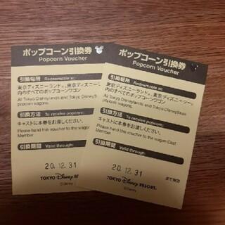 ディズニー(Disney)の東京ディズニーリゾート ポップコーン引換券 2枚セット(その他)