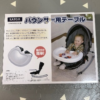 カトージ(KATOJI)の未使用【KATOJI】バウンサー用テーブル(その他)