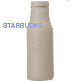 スターバックスコーヒー(Starbucks Coffee)のスターバックス ステンレスロゴボトルマットグレージュ473ml ★新品(タンブラー)