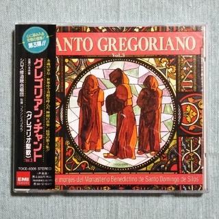 グレゴリアンチャントvol.3 CD(宗教音楽)