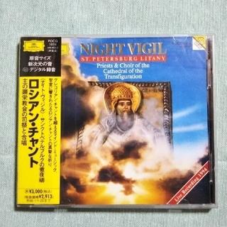 ロシアン・チャント 〈ナイト・ヴィジル〉 CD(宗教音楽)