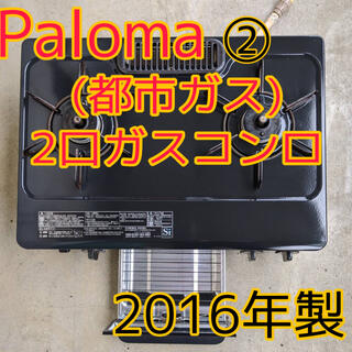パロマピカソ(Paloma Picasso)の②【配達・設置無料!】Palomaパロマ 2口ガスコンロ 都市ガス 料理 黒(調理機器)