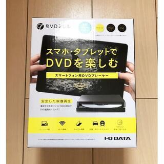 アイオーデータ(IODATA)のI・O DATA CDレコーダー&DVDミレル DVRP-W8AI2(DVDプレーヤー)