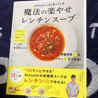 タカラジマシャ(宝島社)の#モデルがこっそり作っている魔法の楽やせレンチンスープ(料理/グルメ)