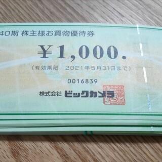 Y ビックカメラ株主優待券 100枚 期限2021年5月31日100000円分(ショッピング)