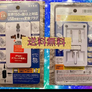 ヤザワコーポレーション(Yazawa)の*送料無料!新品!YAZAWA海外用マルチ変換プラグ ホワイト・HPM42AWH(変圧器/アダプター)