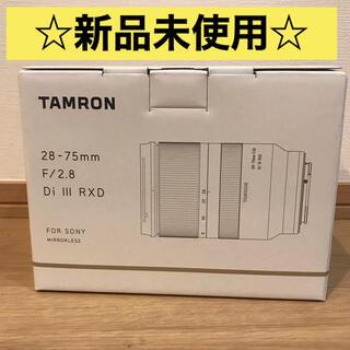 タムロン(TAMRON)の【新品未使用】タムロン28-75mm(ミラーレス一眼)