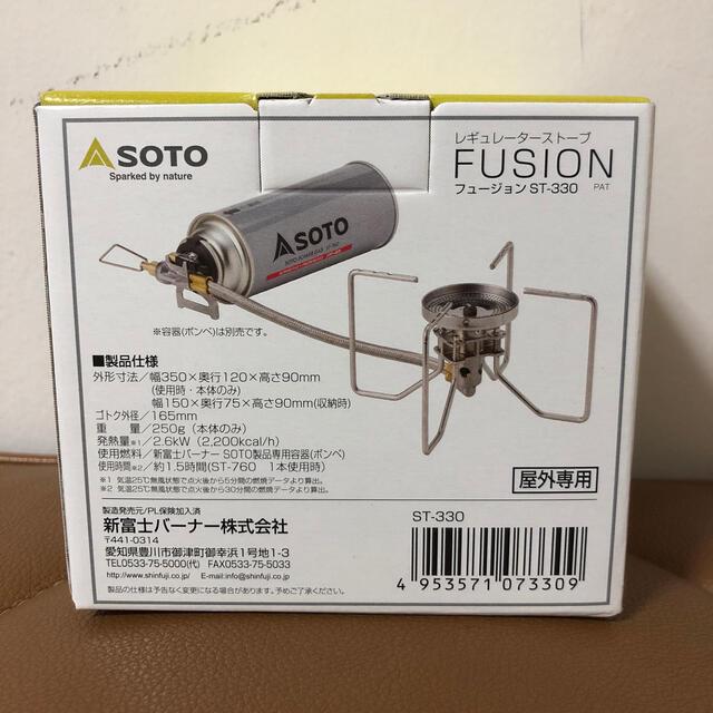 新富士バーナー(シンフジパートナー)の新品【SOTO】レギュレーターストーブ FUSION (ST-330) スポーツ/アウトドアのアウトドア(ストーブ/コンロ)の商品写真
