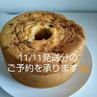 【終了いたしました🙇】再出品11/11発送限定cutシフォンケーキ 規格外(菓子/デザート)