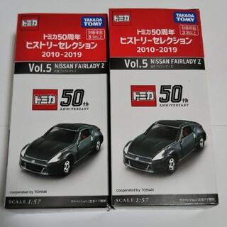 トミカ 50周年 フェアレディZ 2箱(ミニカー)