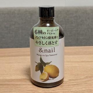 イシザワケンキュウジョ(石澤研究所)のアンドネイル モイスチャースパリムーバーN(100ml)(除光液)
