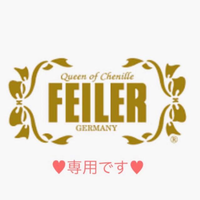 FEILER(フェイラー)の専用です⭐️ その他のその他(その他)の商品写真