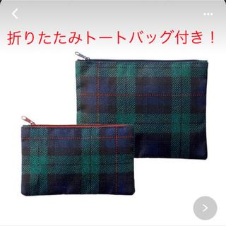 イセタン(伊勢丹)の伊勢丹オリジナル ダブルポーチ&折りたたみトートバッグセット(ノベルティグッズ)